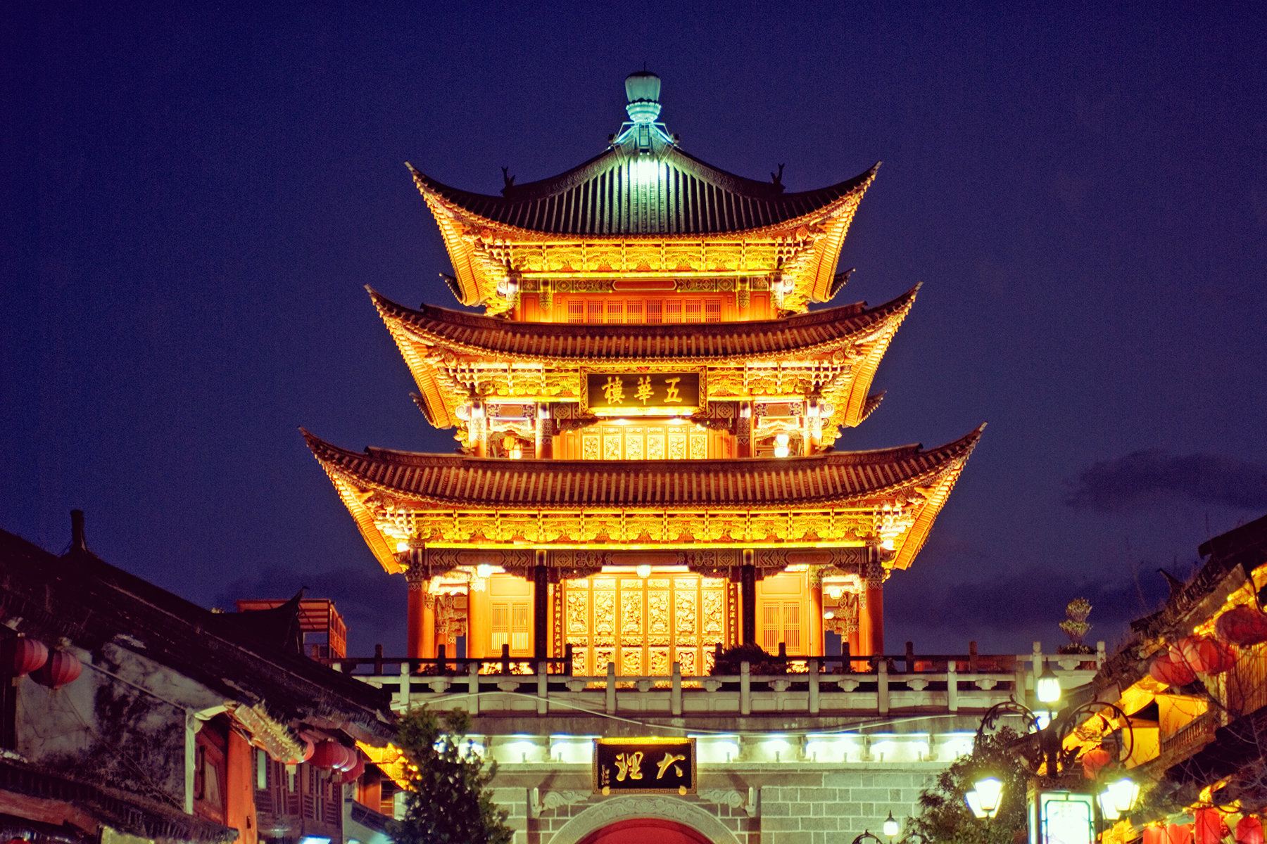 China, Dali Ancient City, Wu Hua Tower at night, Yunnan Province
